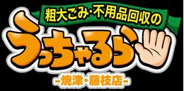 静岡市 不用品回収 | 静岡の不用品回収なら行政許可があって安心の【うっちゃるら】