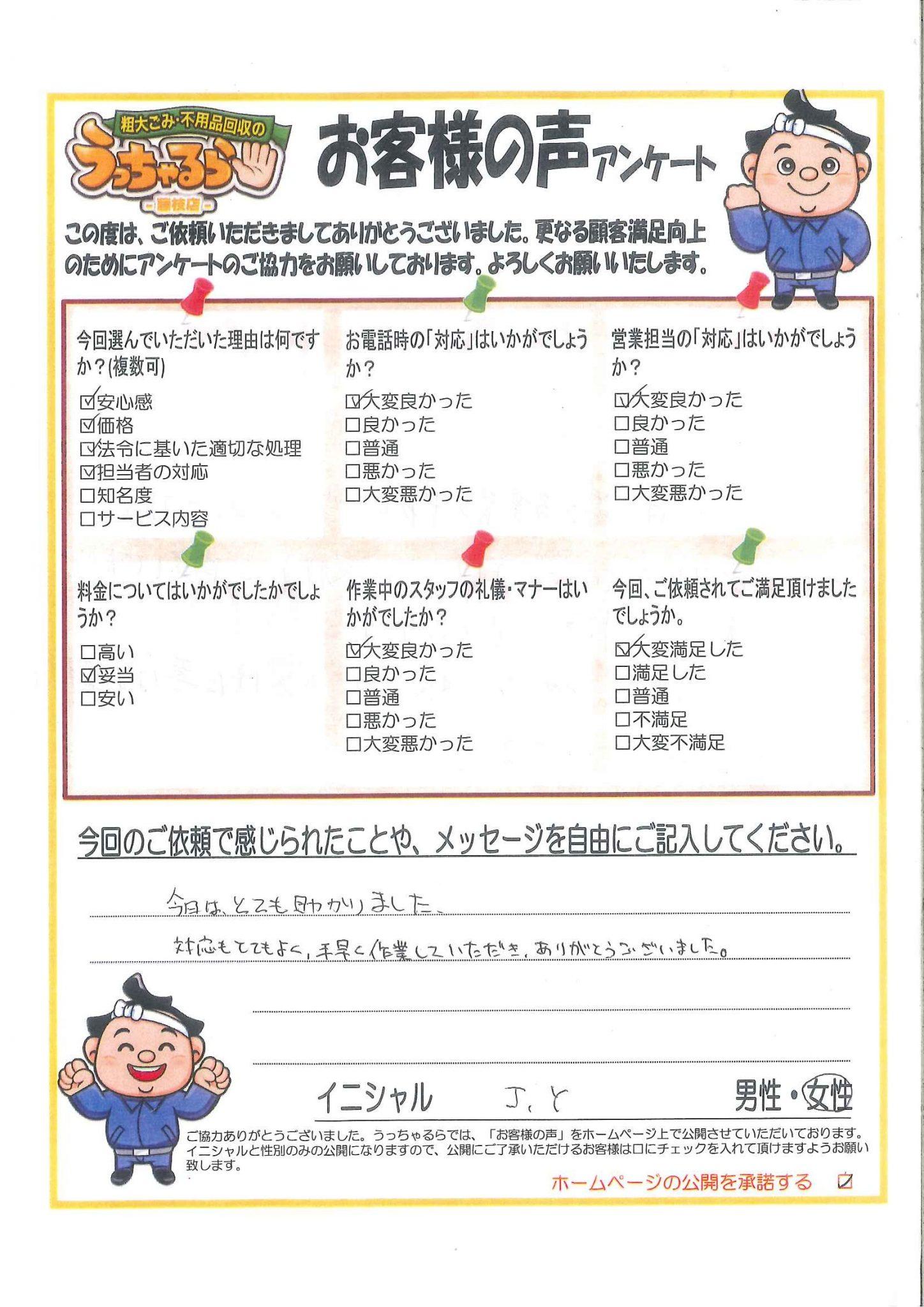 藤枝市 J・Y様