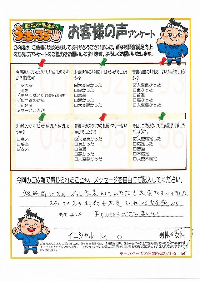 静岡市 清水区 M.O.